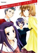 榊美麗のためなら僕は…ッ!! フルカラー限定版4(アクションコミックス)