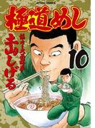 極道めし10(アクションコミックス)