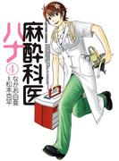 麻酔科医ハナ4(アクションコミックス)