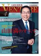 企業家倶楽部 2013年4月号