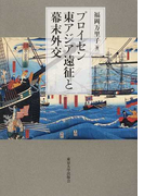 プロイセン東アジア遠征と幕末外交