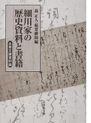 細川家の歴史資料と書籍 永青文庫資料論