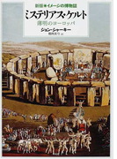ミステリアス・ケルト 薄明のヨーロッパ 新版 (新版・イメージの博物誌)
