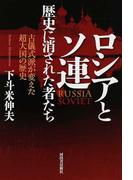 ロシアとソ連 歴史に消された者たち 古儀式派が変えた超大国の歴史