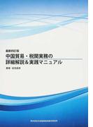 中国貿易・税関実務の詳細解説&実践マニュアル 最新4訂版