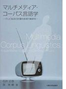 マルチメディア・コーパス言語学 テレビ放送の計量的表現行動研究