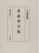 茶道望月集 (顕岑院本)