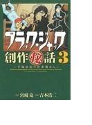 ブラック・ジャック創作秘話 手塚治虫の仕事場から Vol.3 (SHŌNEN CHAMPION COMICS EXTRA)(少年チャンピオン・コミックス エクストラ)