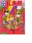 落第忍者乱太郎 53 (あさひコミックス)(朝日ソノラマコミックス)