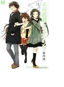 不可視戯トライアング 3 (バーズコミックス)