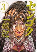 センゴク一統記 3 (ヤンマガKC)(ヤンマガKC)