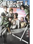 進撃の巨人 10 (講談社コミックスマガジン Shonen Magazine Comics)(少年マガジンKC)