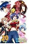 めだかボックス 20 鶴喰梟 (ジャンプ・コミックス)(ジャンプコミックス)