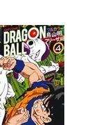 DRAGON BALL フリーザ編4 フルカラー (ジャンプ・コミックス)(ジャンプコミックス)