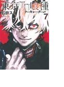 東京喰種 7 (ヤングジャンプ・コミックス)(ヤングジャンプコミックス)