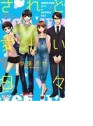されど愛しい日々 (マーガレットコミックス)(マーガレットコミックス)