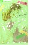 どうせもう逃げられない 4 (プチコミックフラワーコミックスα)(フラワーコミックス)
