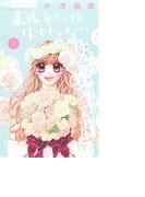 未成年だけどコドモじゃない 1 (Sho‐Comiフラワーコミックス)