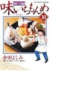 味いちもんめ 独立編10 じゃばら (ビッグコミックス BIG COMIC SUPERIOR)(ビッグコミックス)