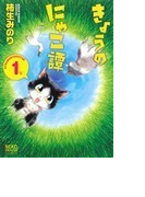 きょうのにゃこ譚 1 (コミック ねこぱんちコミックス)(ねこぱんちコミックス)