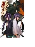 屍姫 19 (ガンガンコミックス)(ガンガンコミックス)