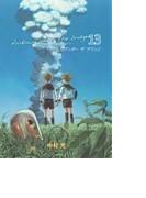 荒川アンダーザブリッジ 13 (ヤングガンガンコミックス)(ヤングガンガンコミックス)