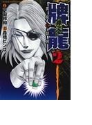 牌龍 異能の闘牌 2 (近代麻雀コミックス)(近代麻雀コミックス)