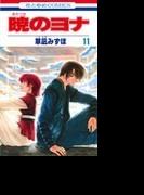暁のヨナ 11 (花とゆめCOMICS)(花とゆめコミックス)