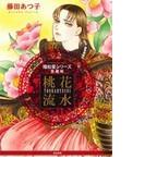 桃花流水 愛蔵版 (BUNKASHA COMICS)(ぶんか社コミックス)