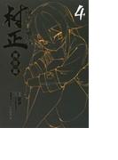 装甲悪鬼村正 魔界編4 (BLADE COMICS)(BLADE COMICS(ブレイドコミックス))