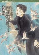 雨柳堂夢咄 其ノ14 (Nemuki+コミックス)(Nemuki+コミックス)