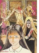 首のない彫刻 (ASAHI COMICS 伊藤潤二傑作集)(朝日ソノラマコミックス)