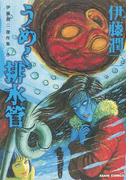 うめく排水管 (ASAHI COMICS 伊藤潤二傑作集)(朝日ソノラマコミックス)
