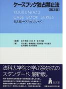 ケースブック独占禁止法 第3版 (弘文堂ケースブックシリーズ)