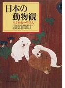 日本の動物観 人と動物の関係史
