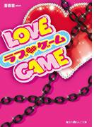 LOVE GAME(魔法のiらんど文庫)