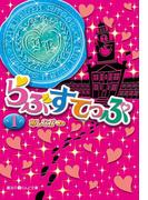 らぶすてっぷ(1)(魔法のiらんど文庫)