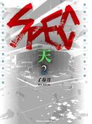 SPEC~天~(2)(角川コミックス・エース)