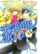 天気予報ノ恋人(2)(あすかコミックスCL-DX)