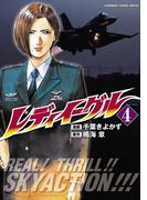 レディイーグル(4)(カドカワデジタルコミックス)