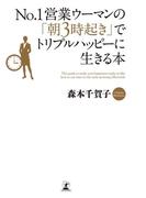 No.1営業ウーマンの「朝3時起き」でトリプルハッピーに生きる本(幻冬舎単行本)