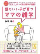 頭のいい子が育つママの雑学(中経の文庫)