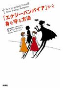 「エナジーバンパイア」から身を守る方法(SPA!BOOKS)