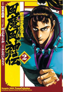 戦国SAGA 風魔風神伝2(ヒーローズコミックス)(ヒーローズコミックス)
