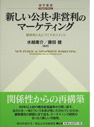 新しい公共・非営利のマーケティング 関係性にもとづくマネジメント (碩学叢書)