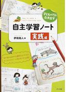 子どもの力を引き出す自主学習ノート実践編