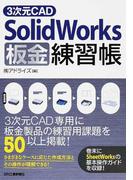 3次元CAD「SolidWorks」板金練習帳