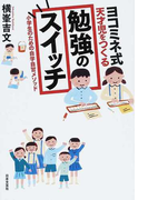 ヨコミネ式天才児をつくる勉強のスイッチ 小学生のための自学自習メソッド