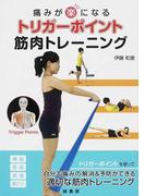 痛みが楽になるトリガーポイント筋肉トレーニング