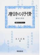 唐詩の抒情 絶句と律詩 (漢文ライブラリー)
